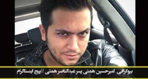 بیوگرافی و سوابق «امیرحسین همتی» پسر عبدالناصر همتی + خانواده و اینستاگرام