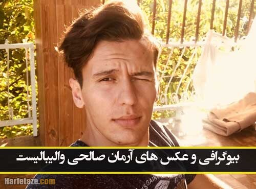 بیوگرافی و سوابق آرمان صالحی والیبالیست ایرانی + زندگی شخصی و عکسها و اینستاگرام