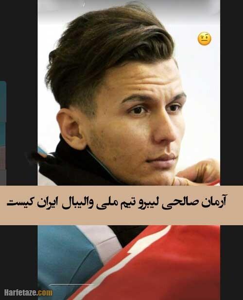 بیوگرافی و عکس های جدید آرمان صالحی لیبرو تیم ملی والیبال ایران