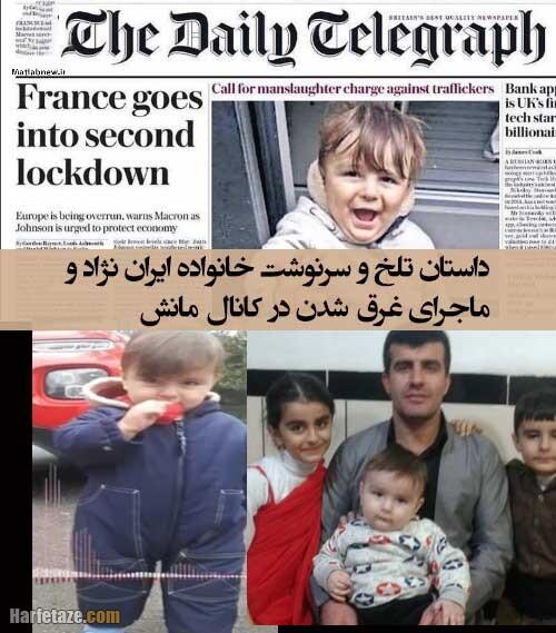 بیوگرافی و عکس های خانواده ایران نژاد