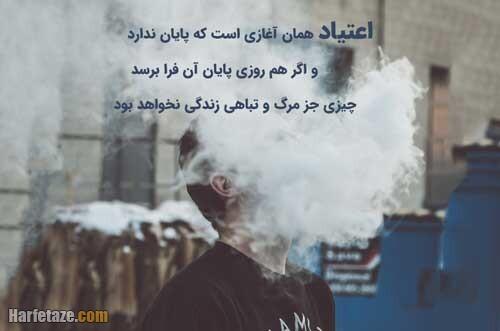 عکس نوشته های انگیزشی ترک اعتیاد و مواد مخدر
