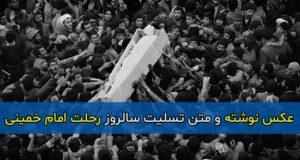 متن تسلیت ۱۴ خردادماه + مجموعه عکس نوشته های سالروز رحلت امام خمینی ۱۴۰۰