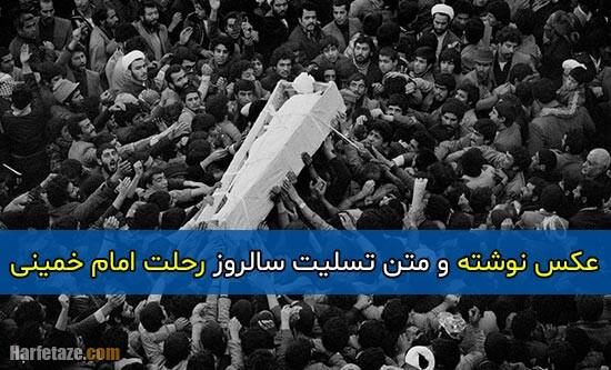 متن تسلیت 14 خردادماه + مجموعه عکس نوشته های سالروز رحلت آیت الله خمینی 1400