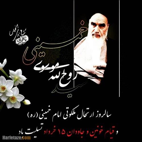 عکس نوشته رحلت امام خمینی 1400