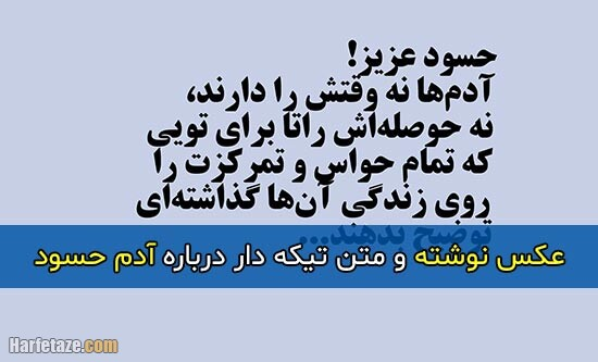 متن تیکه دار درباره آدم حسود + عکس پروفایل و عکس نوشته با موضوع آدم حسود