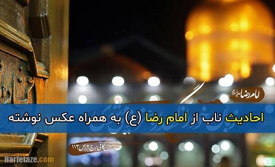 جملات ناب امام رضا (ع) + عکس پروفایل و عکس نوشته احادیث حضرت رضا علیه السلام