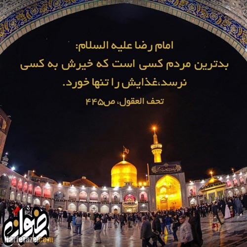 عکس نوشته احادیث امام رضا 1400