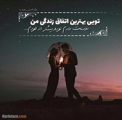 عکس نوشته تو بهترین اتفاق زندگی منی