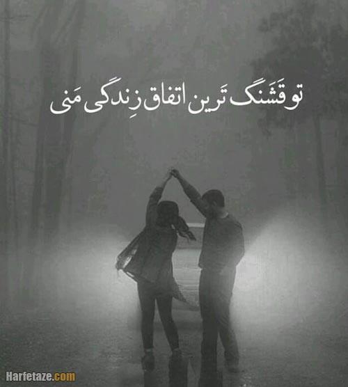 عکس نوشته تو قشنگ ترین اتفاق زندگی منی