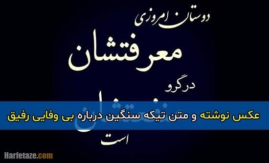 متن تیکه سنگین درباره بی وفایی رفیق + عکس پروفایل و عکس نوشته با موضوع رفیق بی وفا