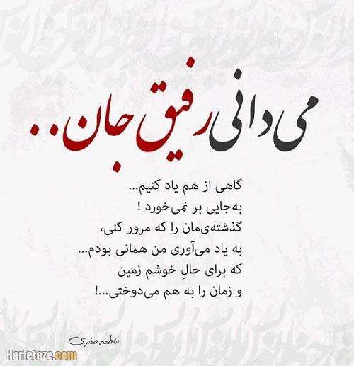عکس نوشته رفیق بی وفا 1400