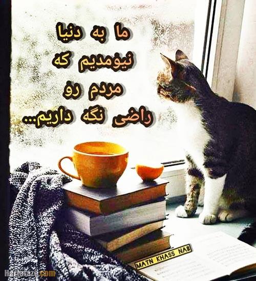 عکس نوشته دنیا 1400