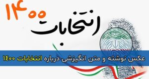 متن انگیزشی درباره انتخابات ۱۴۰۰ + عکس پروفایل و عکس نوشته با موضوع رای دادن