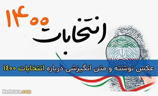متن انگیزشی درباره انتخابات + عکس پروفایل و عکس نوشته با موضوع ری دادن