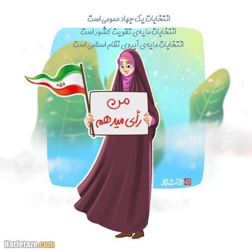 عکس نوشته انتخابات 1400