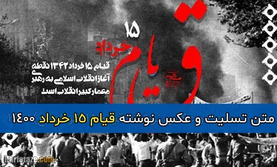 متن تسلیت 15 خردادماه + مجموعه عکس نوشته های سالروز قیام خونین 15 خرداد 1400