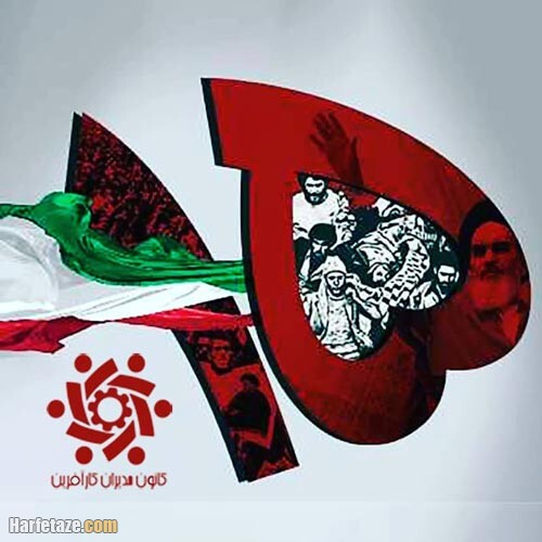 عکس نوشته قیام 15 خرداد 1400