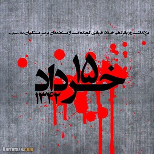 عکس پروفایل قیام 15 خرداد 1400