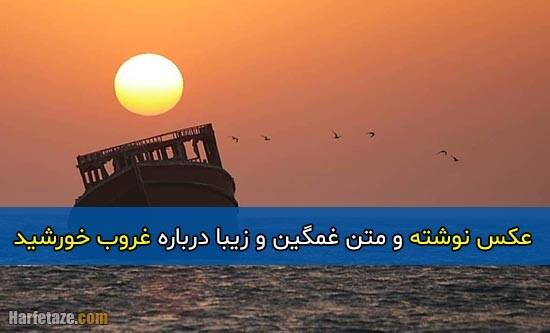 متن زیبا درباره غروب خورشید + عکس پروفایل و عکس نوشته با موضوع غروب خورشید