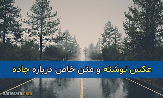متن درباره جاده + عکس پروفایل و عکس نوشته با موضوع جاده