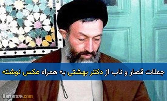 جملات ناب شهید بهشتی + مجموعه عکس نوشته های جملات آیت الله بهشتی