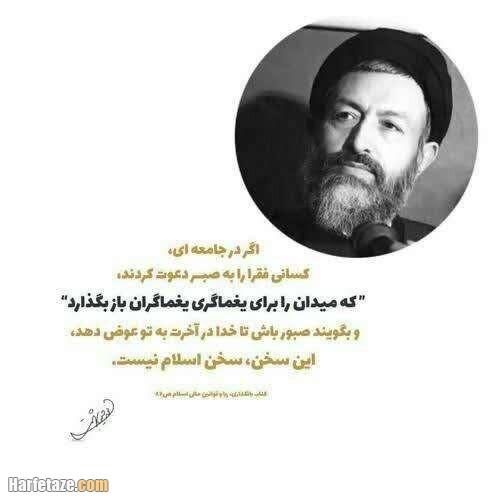 عکس نوشته جملات شهید بهشتی