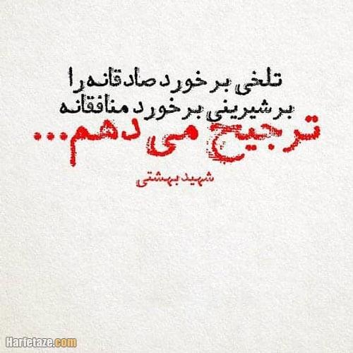 عکس پروفایل جملات شهید بهشتی