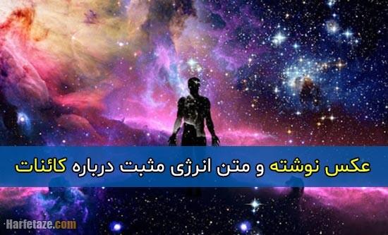 متن انرژی مثبت درباره کائنات + عکس پروفایل و عکس نوشته با موضوع کائنات