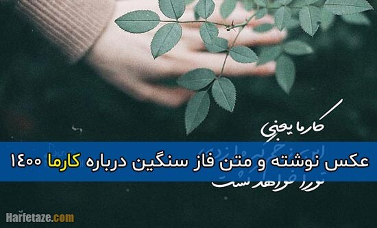 متن فاز سنگین درباره کارما + عکس پروفایل و عکس نوشته با موضوع کارما