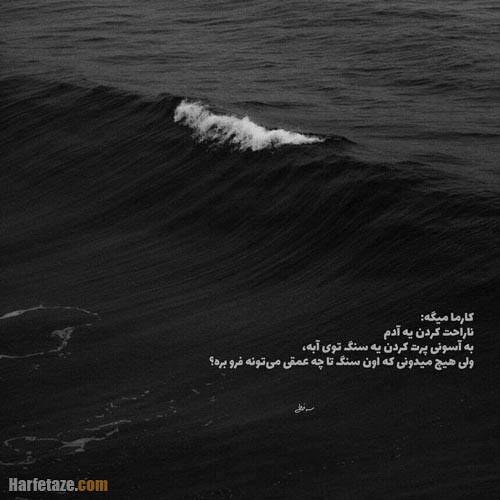 عکس نوشته کارما 1400