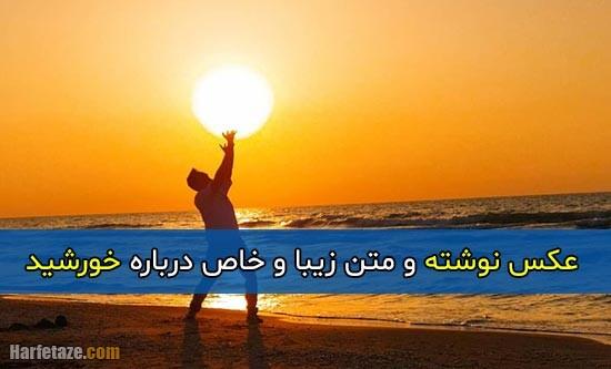 متن زیبا درباره خورشید + عکس پروفایل و عکس نوشته با موضوع خورشید