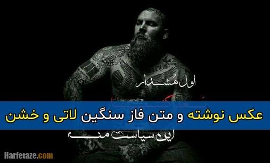 متن فاز سنگین لاتی + عکس پروفایل و عکس نوشته با موضوع لاتی