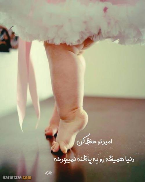 عکس نوشته امیدواری به آینده
