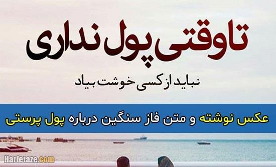 متن فاز سنگین درباره پول پرستی + عکس پروفایل و عکس نوشته با موضوع آدم پول پرست