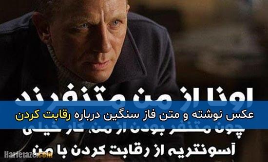 متن فاز سنگین درباره رقابت + عکس پروفایل و عکس نوشته با موضوع رقابت کردن