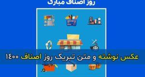 متن تبریک روز ملی اصناف ۱۴۰۰ + مجموعه عکس نوشته های روز اصناف