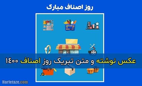 متن روز ملی اصناف 1400 + مجموعه عکس نوشته های روز اصناف