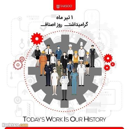 عکس نوشته روز اصناف 1400