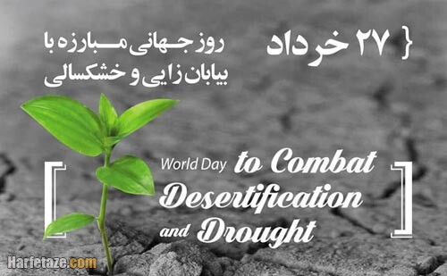 عکس نوشته روز جهانی بیابان زدایی 2021