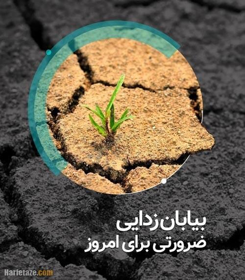 عکس نوشته روز بیابان زدایی 1400