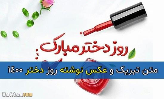 پیامک و متن ادبی تبریک روز دختر 1400 + عکس نوشته روز دختر 1400 مبارک