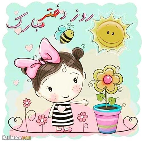 عکس نوشته تبریک روز دختر 1400