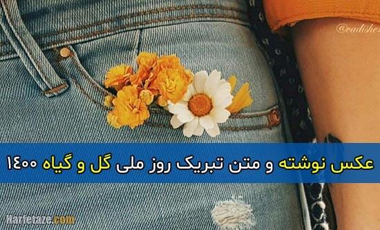 متن روز ملی گل و گیاه 1400 + مجموعه عکس نوشته های روز گل و گیاه