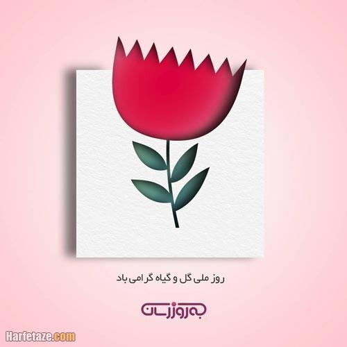 عکس نوشته روز ملی گل و گیاه 1400