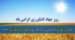 متن ادبی تبریک روز جهاد کشاورزی ۱۴۰۰ + عکس نوشته روز جهاد کشاورزی مبارک ۱۴۰۰