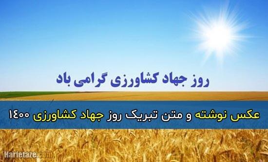متن ادبی تبریک روز جهاد کشاورزی 1400 + عکس نوشته روز جهاد کشاورزی مبارک 1400
