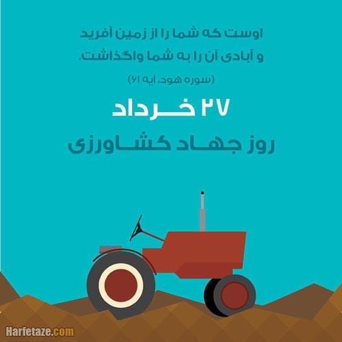 عکس نوشته روز جهاد کشاورزی 1400