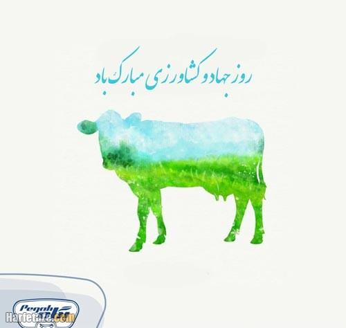 عکس پروفایل روز جهاد کشاورزی 1400