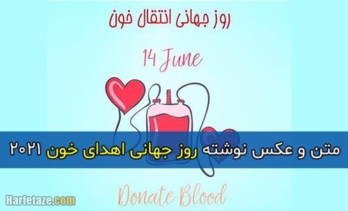 متن تبریک روز جهانی اهدای خون 2021 + عکس نوشته روز جهانی اهدای خون 1400