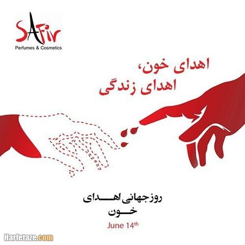 عکس نوشته روز جهانی اهدای خون 1400